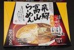 【麺の清水屋】飛騨高山らーめん 醤油・味噌各二食