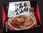 【麺の清水屋】飛騨高山らーめん【四食入り 醤油生ラーメン】