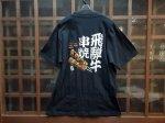 飛騨牛串焼きTシャツ