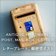 レタープレート、郵便ポスト