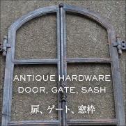 ドア、窓枠、格子、門(ゲート)