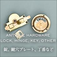 錠、丁番、鍵穴プレート、鍵、ロック