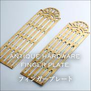 フィンガープレート(押板)