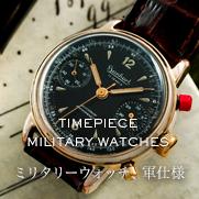 ミリタリーウォッチ(軍用腕時計)