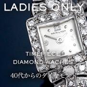 40代からのダイヤモンド