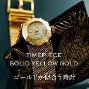 ゴールドが似合う時計
