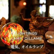電気、フロアスタンド、オイルランプ、燭台