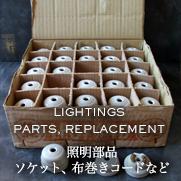 照明部品(照明部品(ソケット、ギャラリー、布巻きコード、電球(海外口金)など))