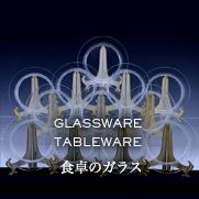 食卓のガラス