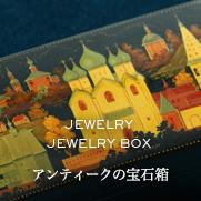 宝石箱、ジュエリーボックス