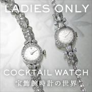 宝飾腕時計(カクテルウォッチ)
