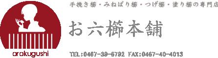 お六櫛本舗 手挽き櫛・みねばり櫛・つげ櫛・塗り櫛・彫り櫛の専門店