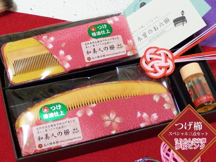 つげ櫛 スペシャルギフト3点セット【B】【限定発売】【送料無料】