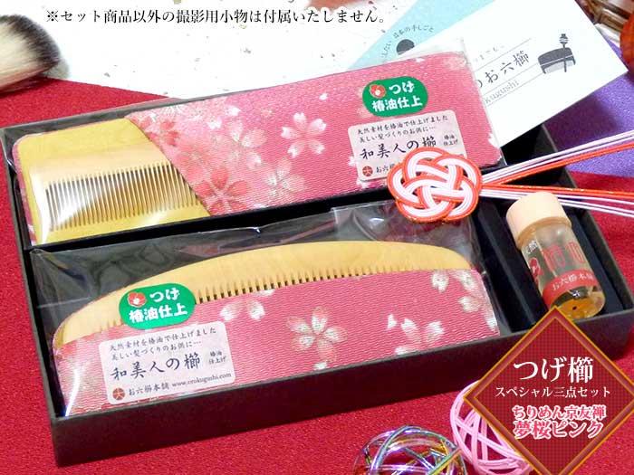 つげ櫛 スペシャルギフト3点セット【C】【限定発売】