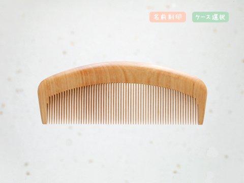 みねばり とかし櫛 4寸(細) 京丸