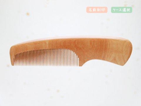 みねばり 男櫛 柄つき(細)