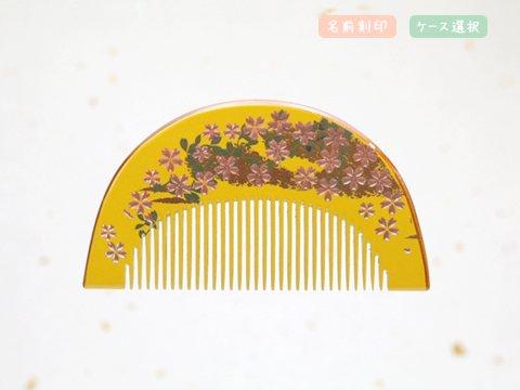 桜蒔絵 半月(中) 霞(黄)