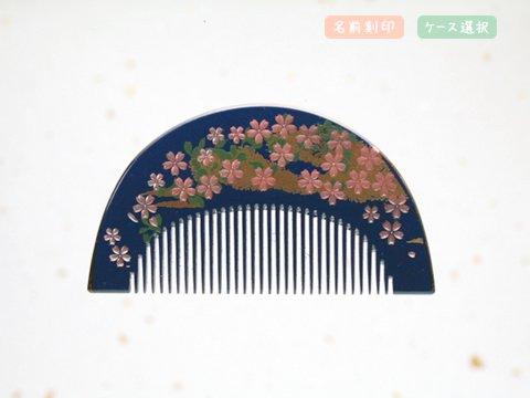 桜蒔絵 半月(中) 霞(青)