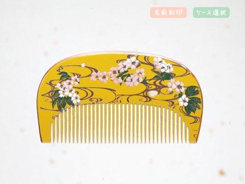 桜蒔絵 花櫛(小) 水面(黄)