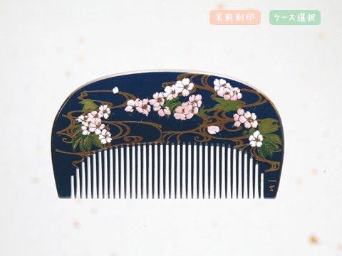 桜蒔絵 花櫛(小) 水面(青)