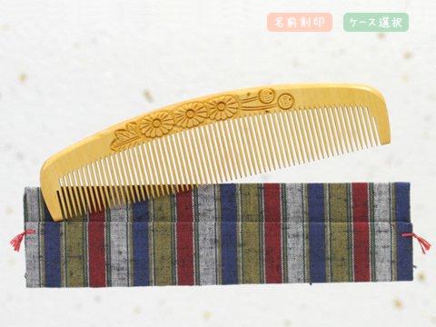 つげ 彫り櫛 5寸5分(並) 菊