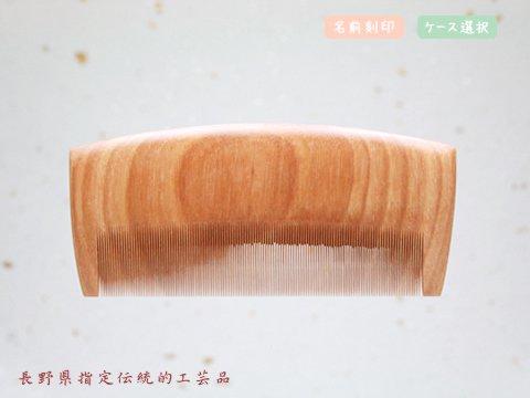 みねばり 手挽き とかし櫛 4寸 平安(角)