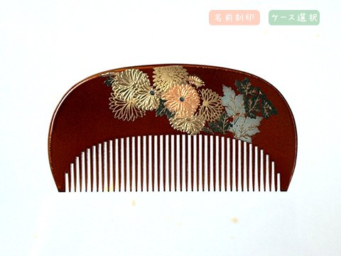 菊蒔絵 花櫛(大) (すり)