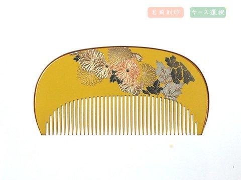 菊蒔絵 花櫛(大) (黄)