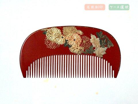 菊蒔絵 花櫛(大) (朱)