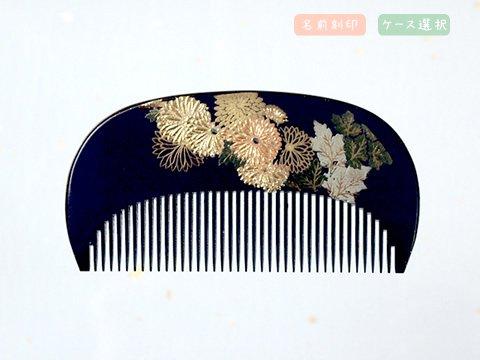 菊蒔絵 花櫛(大) (青)