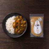 みんなのおいしいカレー <小麦粉不使用、植物性油仕様> 新潟産米粉を使ったルゥ
