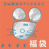 <img class='new_mark_img1' src='//img.shop-pro.jp/img/new/icons5.gif' style='border:none;display:inline;margin:0px;padding:0px;width:auto;' />ヒッコリーの限定福袋【 2020 HAPPY PACK 】2キロ相当