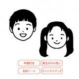 【顔イラストアイコン】卒園記念 誕生日のお祝い 名前シール オリジナルグッズ