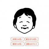 【顔イラストアイコン】米寿のお祝い 喜寿のお祝い 誕生日のお祝い 退院おめでとう  還暦 古希 傘寿 卒寿 百寿