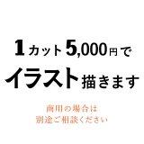 【顔イラストアイコン】WEB 名刺 オリジナルグッズ