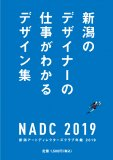 <img class='new_mark_img1' src='https://img.shop-pro.jp/img/new/icons5.gif' style='border:none;display:inline;margin:0px;padding:0px;width:auto;' />《最新》新潟のデザインがよくわかる本【新潟ADC年鑑2019】
