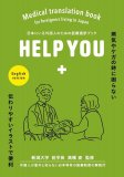 Medical translation book『HELP YOU』
