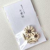 【七窯社】白い花のブローチ