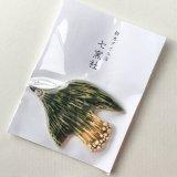 【七窯社】春を運ぶとりのブローチ