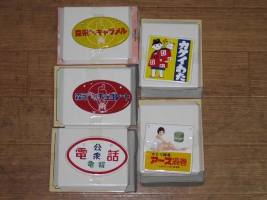 『昭和ホーロー賛歌 PART 4 街道アートコレクション』5種