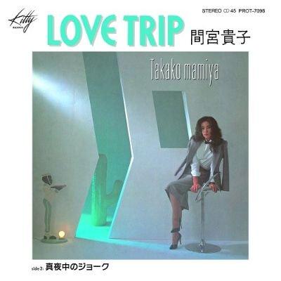間宮貴子 TAKAKO MAMIYA - LOVE TRIP / 真夜中のジョーク (7) (NEW)