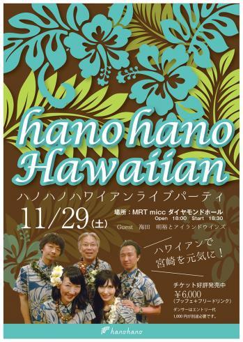 ハワイアンで宮崎を元気に!ハノハノ ライブパーティ vol2 アイランドウィンズ