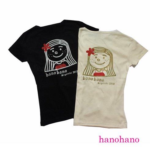 ハノハノ ロコガールTシャツ 2013バージョン