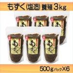 養殖太もずく(塩造)冷凍 3kg