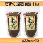 養殖太もずく(塩造)冷凍 1kg