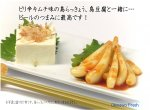 島らっきょう (キムチ味) 500g