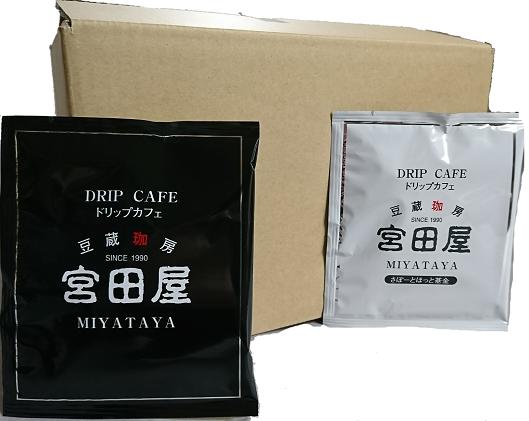 宮田屋ドリップパックボックスD(ハーフサイズ寄付金付)