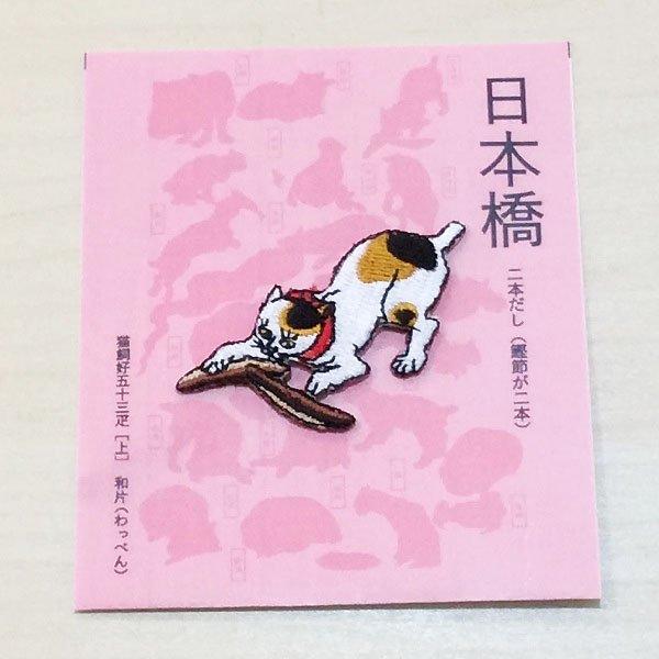 歌川国芳 猫刺繍ワッペン 猫飼好五十三疋(日本橋)
