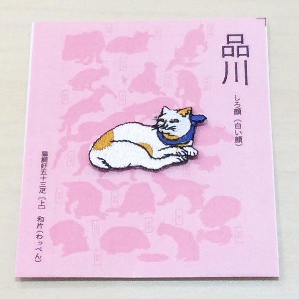 歌川国芳 猫刺繍ワッペン 猫飼好五十三疋(品川)