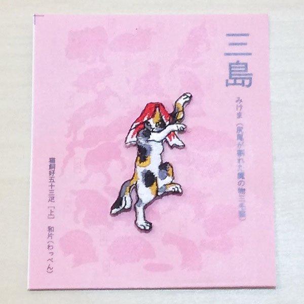 歌川国芳 猫刺繍ワッペン 猫飼好五十三疋(三島)
